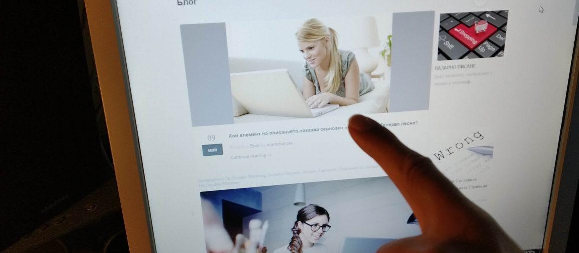 Е това е развитие на онлайн съдържанието с блог статии